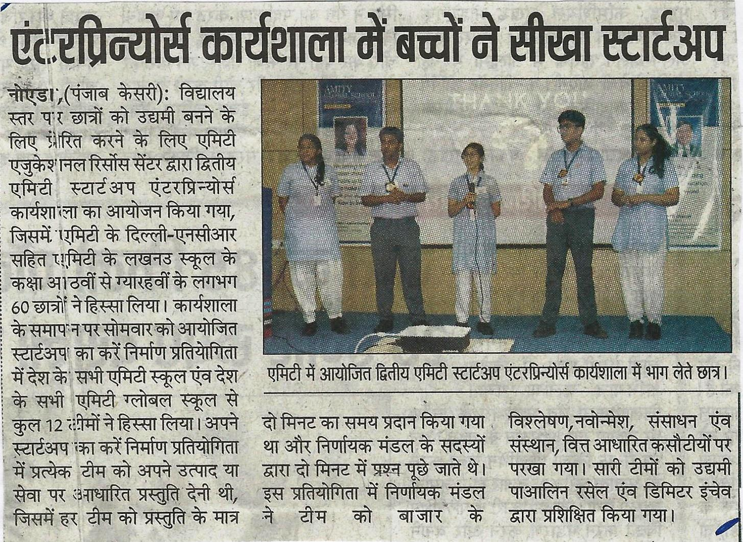 2nd Amity Start Up- Entrepreneurship Workshop held at Amity Global School, Noida - Amity Events