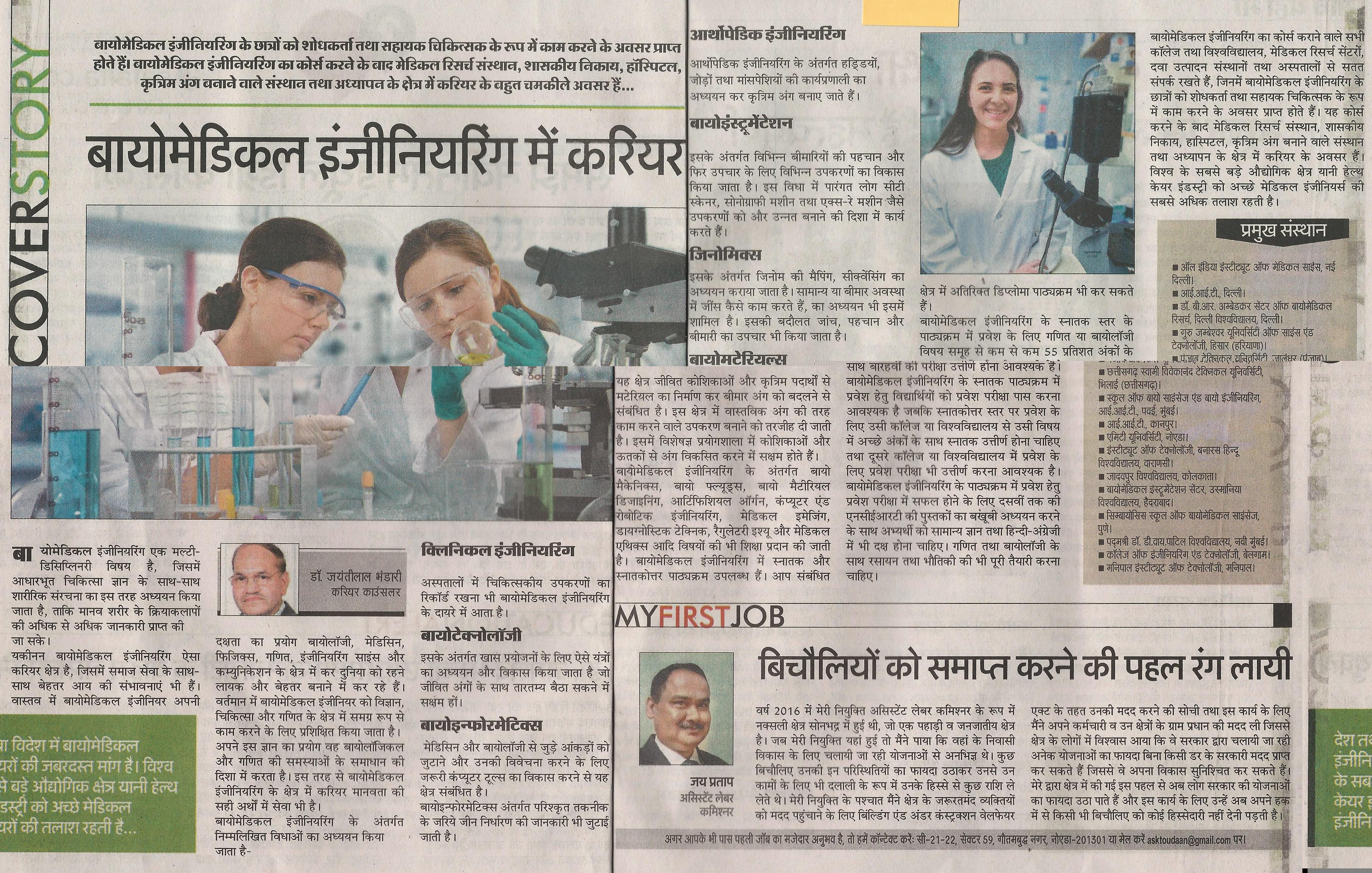 Career in Biomedical Engineering- Mention of Amity University Noida - Amity Events