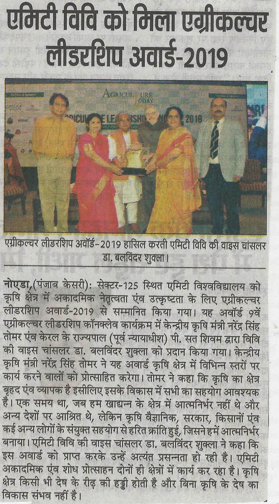 Amity University conferred with the Academic Leadership Award - Amity Events
