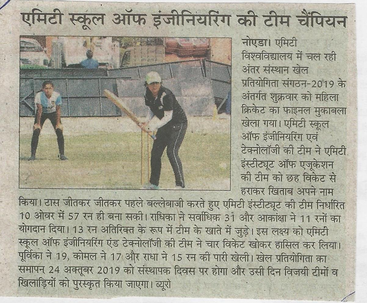 Cricket match played at Sangathan 2019- a mega Inter Institution Sports Meet - Amity Events