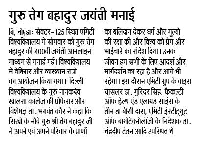 Amity Celebrates 400th Birth Anniversary year of Shri Guru Tegh Bahadur Ji - Amity Events